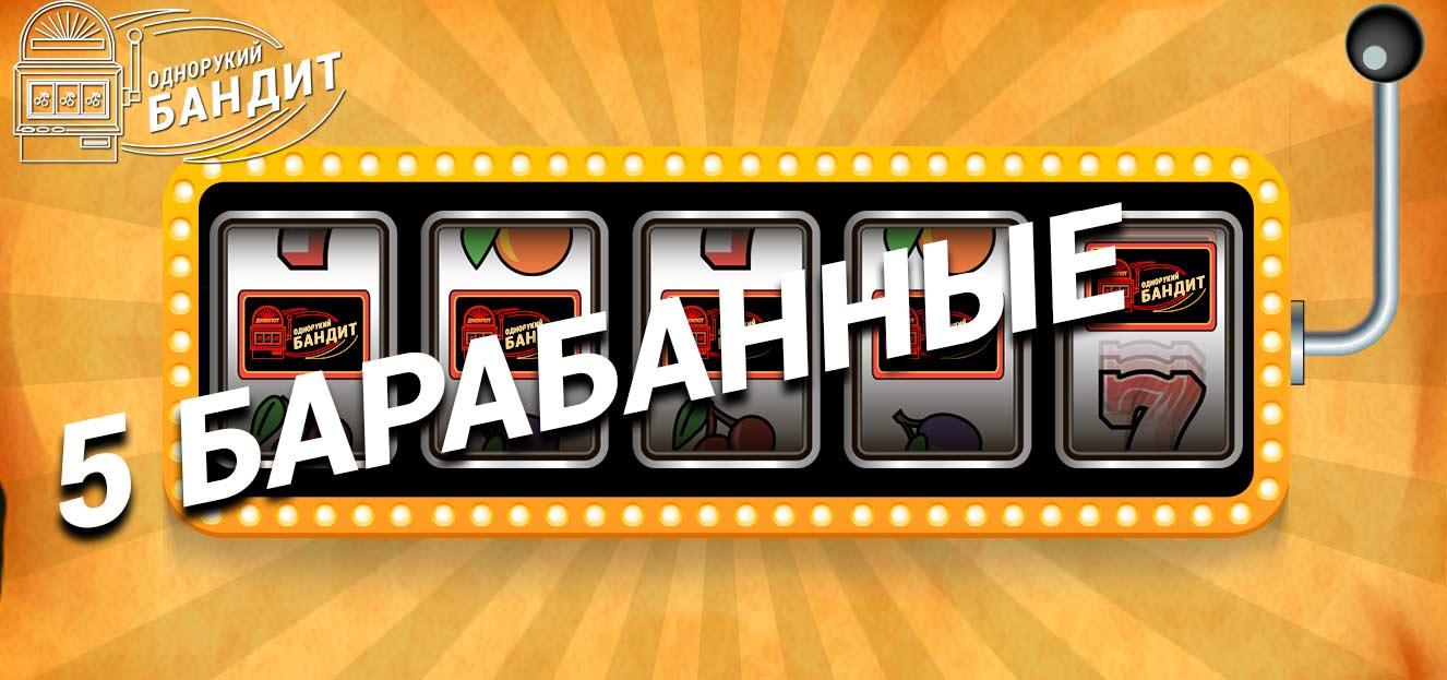 Самые первые игровые автоматы после одноруких бандитов играть онлайн топ 10 лучших казино россии