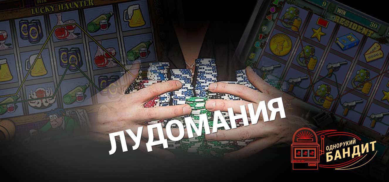 Азартные игры слот онлайн