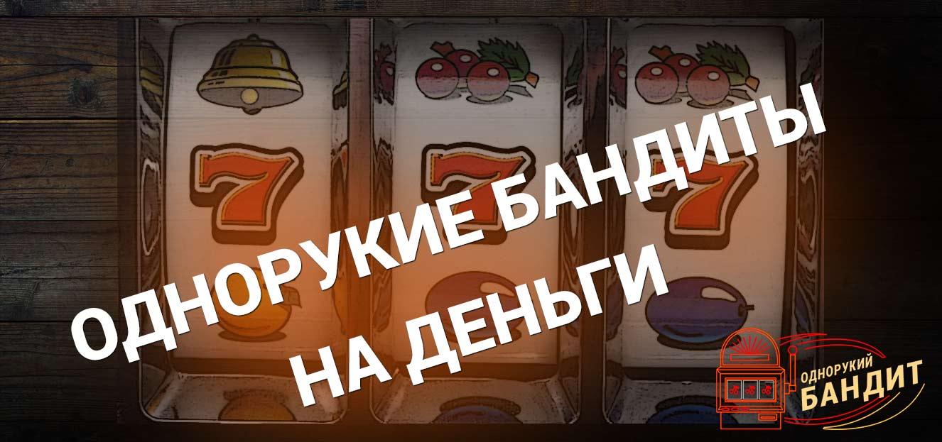 Азартные игры на онлайн однорукий бан игровые автоматы гейминатор играть бесплатно 777