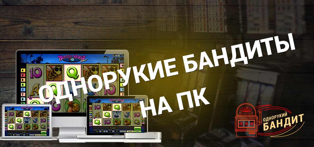 Азартные флеш игры однорукие бандиты игровые автоматы кено играть бесплатно онлайн