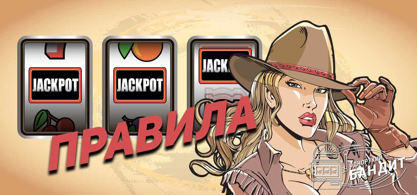Автоматы однорукие бандиты и азартный прогресс